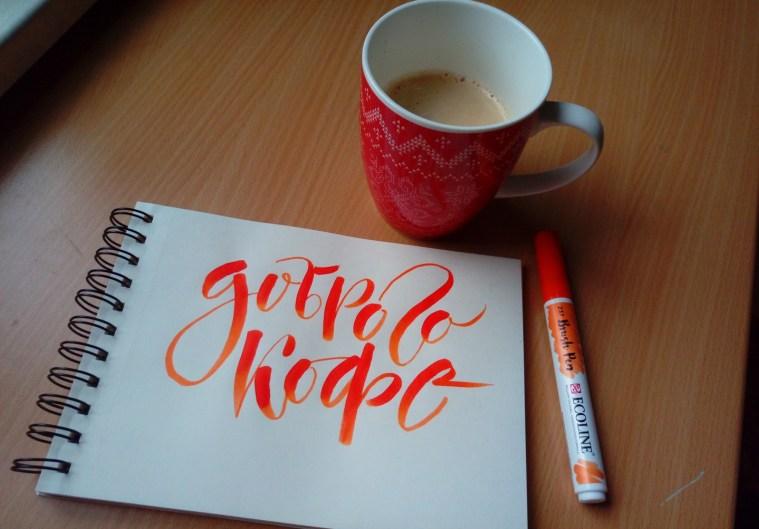 5 советов начинающим каллиграфам