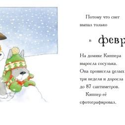 Календарь Киппера, Мик Инкпен, Поляндрия