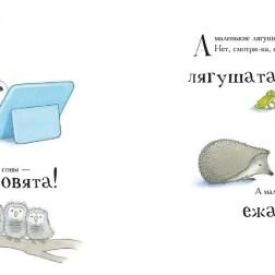 Книги: подборка для самых маленьких от ИД Поляндрия