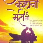 I too Had a Love Story By Ravinder Singh Review
