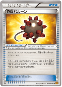 Burst-Balloon.XY9.73