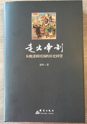On China's Constitution Day, Book on Constitutionalism Largely Disappears