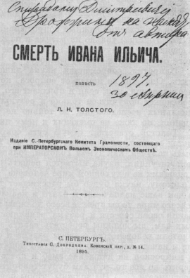 The Death of Ivan Ilyich 1895 title page - Leo Tolstoy