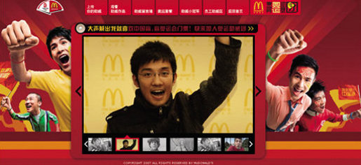 McDonalds Cheer for China campaign