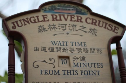 Jungle Cruise Wait Time Sign at Hong Kong Disneyland