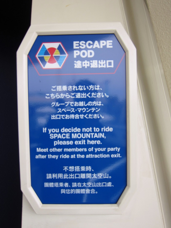 Space Mountain Escape Pod Sign at Tokyo Disneyland