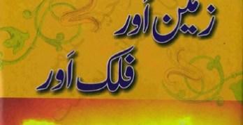 Zameen Aur Falak Aur By Intizar Hussain Pdf Download