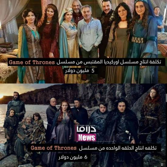 Orchidea Game of Thrones comparison - Drama.News.Syria Facebook