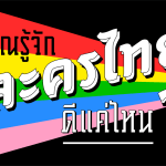 lakorn-cover-web