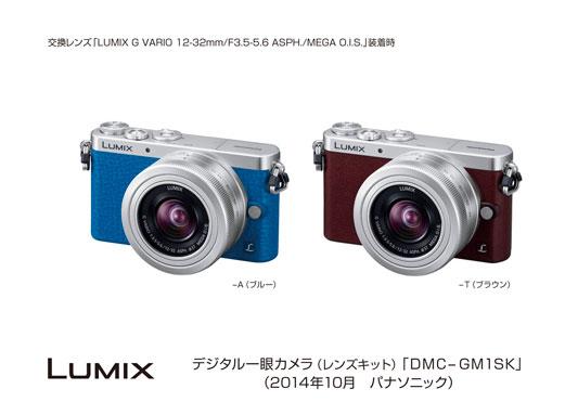 Lumix-GM1-S-image