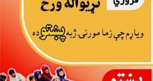 Pashto