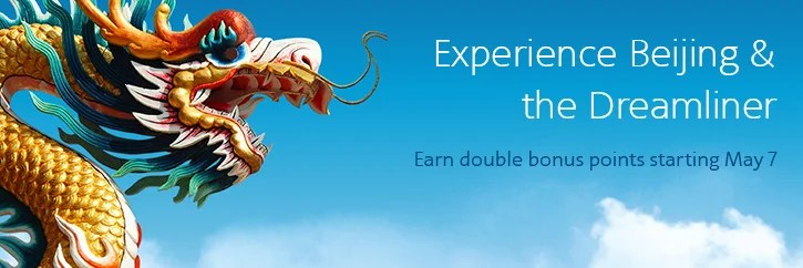 Earn double business extra points on the new DFW-PEK AA route