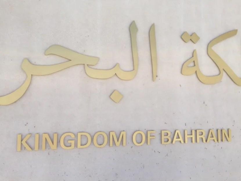 You're now entering the Kingdom of Bahrain (but not really).