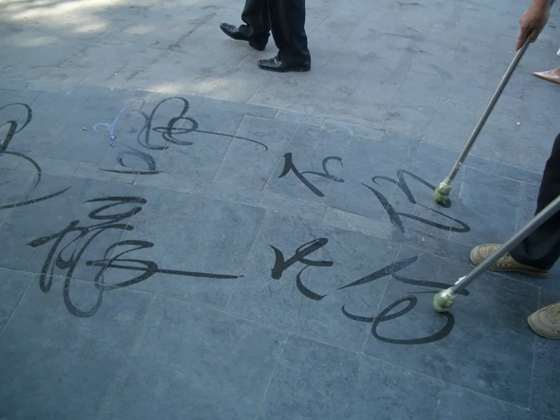 830Chinesecalligraphywater1
