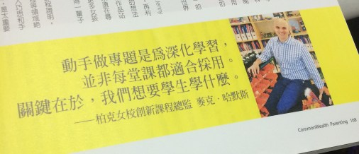 Mike's tips on makerspaces were featured in Taiwan's Commonwealth Parenting Magazine