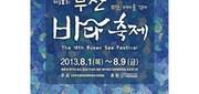 2013 Busan Sea Festival Poster
