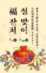 Korean folk village 2015 Seollal Poster