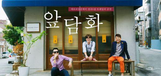 Every Single Day, Seoul, Korea. Korean indie band.