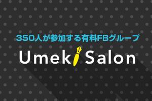 Umekisalon200