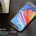 Galaxy S4 Leak 3
