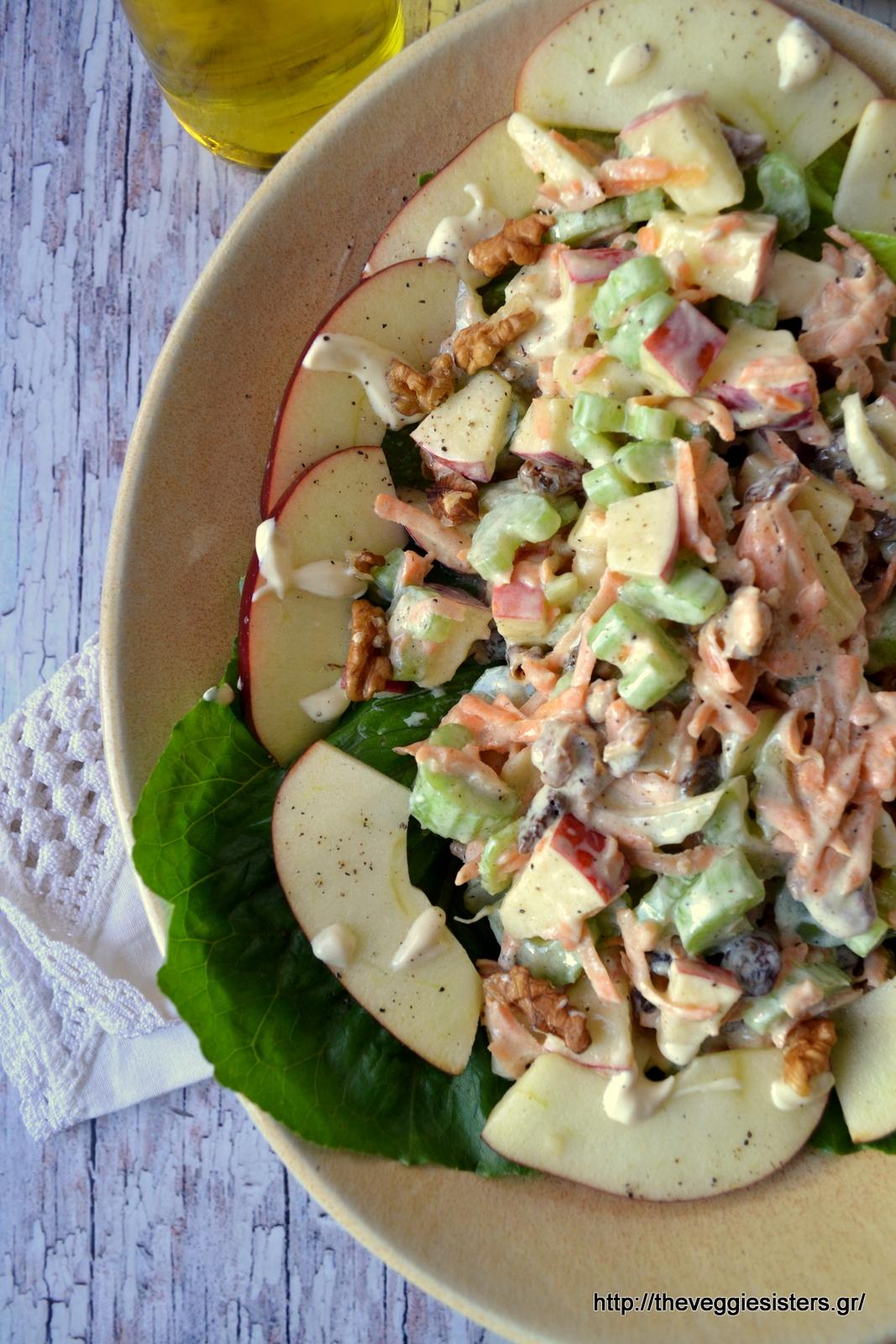 Σαλάτα waldorf με μήλο, σέλερυ, καρύδια κ φυτική μαγιονέζα - Vegan waldorf salad