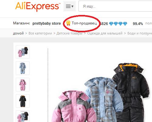 Топ продавцы на aliexpress