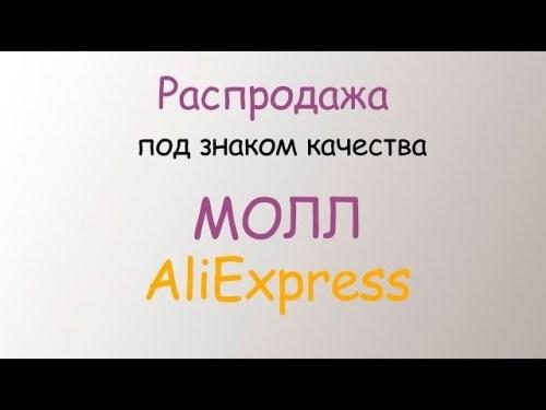 Что значит молл на алиэкспресс