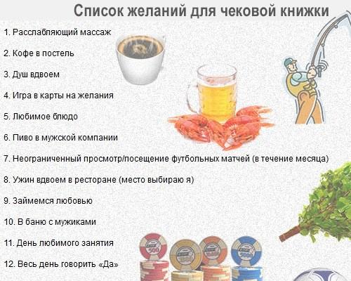 kak_sdelat_chekovuyu_knizhku_zhelaniy_dlya_muzha4