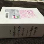 熊本で有名な馬肉料理 「菅乃屋」の通販で馬刺しを実際に買ってみてレビュー!