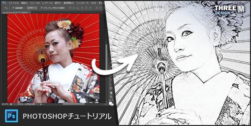 photoshop鉛筆画