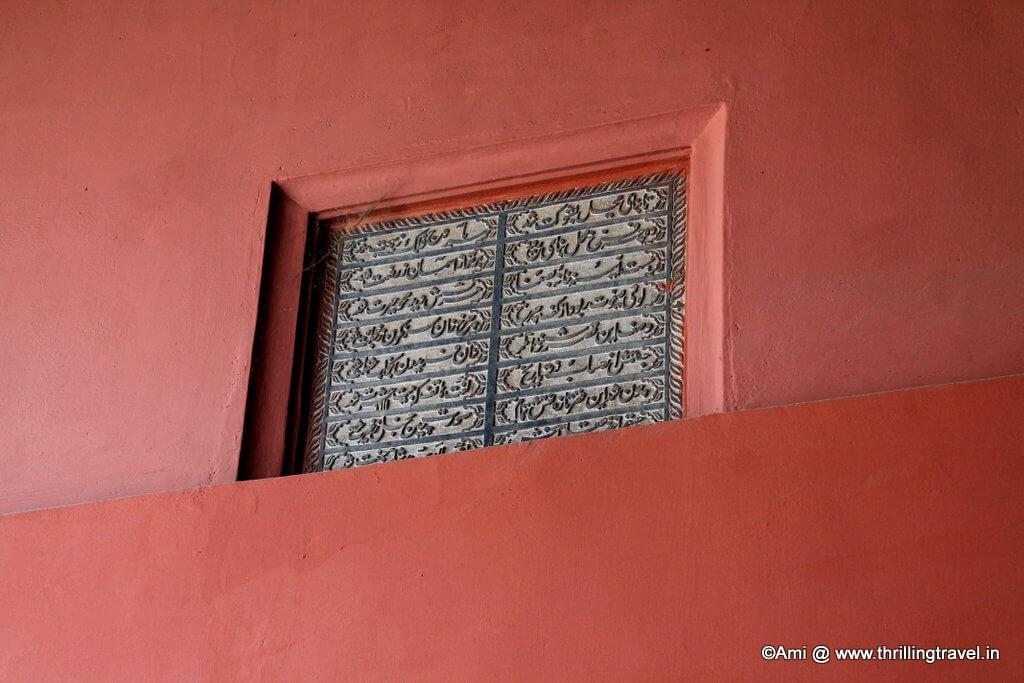 Inscription on Summer Palace of Tipu Sultan, Bengaluru