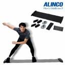アルインコ直営店 ALINCO 合計7,560円(税込)以上で基本送料無料 WB236 スライドボードコア スライド スライドボード スケート スピード..