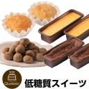 低糖質スイーツ お試し4種セット 甘い物が大好きだけど気になる方にお勧め チーズケーキ、ショコラ、おからマフィン、クッキーのセット..