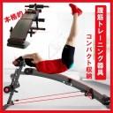 【送料無料】美しい腹筋を作る!腹筋トレーニング器具 腹筋マシン 腕立て伏せ器具 美脚トレーニング器具 室内運動