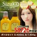 【送料無料】Sizuka 雫髪 シズカ 各タイプ別シャンプー400mL&トリートメント400g ボトルセット【あす楽】c2pc0p2