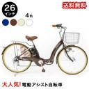 折りたたみ 電動アシスト自転車 26インチ シティサイクル 通勤 通学 便利 おすすめ【DA266】【本】