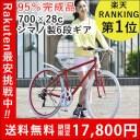 【CL266】自転車 クロスバイク シティサイクル 700x28C 本体 楽天ランキング1位受賞 シマノ6段変速 じてんしゃ シティーサイクル 自転..
