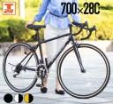 【緊急!6月20日に限り10%OFFクーポン発行】700×28c 自転車 ロードバイク シティサイクル 人気 シマノ14段変速 スポーツ 街乗り 本体 ..