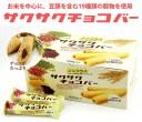 サクサクチョコバー500g(1本あたり約10g)【常温・冷蔵可】