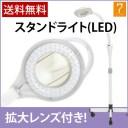 拡大レンズ付きスタンドライト(LEDタイプ) [ 拡大鏡 アームライト アームルーペ LED ライト ランプ ルーペ 美容機器 ][ E-7-5-2 ][ 7エ..