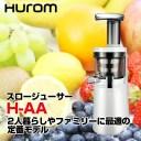 (レビューを書いてプレゼント!実施商品〜1月30日まで)HUROM(ヒューロム) H-AA-WWA17 ホワイト [スロージューサー] 低速搾汁方式 低速ジ..