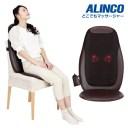 送料無料キャンペーン中! アルインコ MCR2216T どこでもマッサージャー モミっくす Re・フレッシュ 椅子型マッサージ 健康器具
