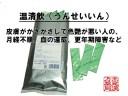 温清飲(うんせいいん)エキス細粒75 30包 赤く熱を持ち乾燥したアトピー、皮膚炎 第2類医薬品