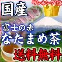 なたまめ茶 富士の赤なたまめ茶 4g×30包 期間限定で一包【5g】増量中です! 国産 [なた豆茶]