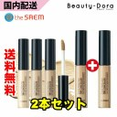 【TheSAEM/ ザセム 】ザ セム カバー パーフェクション チップ コンシーラー1+1★ (6.8g*2本) The saem Cover Perfection Tip Conceale..