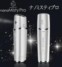 《送料無料!》nano misty pro ナノミスティプロ美容機器 化粧水をナノミスト化美顔器!家庭で手軽に出来る!