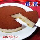 糖質75%カット 糖質制限 生チョコレアチーズケーキ 低糖質 チーズケーキ スイーツ ギフト チョコ ケーキ 砂糖不使用 小麦粉不使用 卵不..