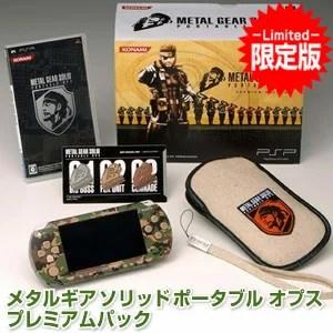 限定版PSP本体同梱メタルギアソリッドポータブルオプスプレミアムパック