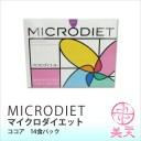 サニーヘルス マイクロダイエット ココア 14食(沖縄・離島別途送料500円加算されます)