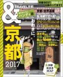 &TRAVEL京都(2017)ハンディ版 [ 朝日新聞出版 ]